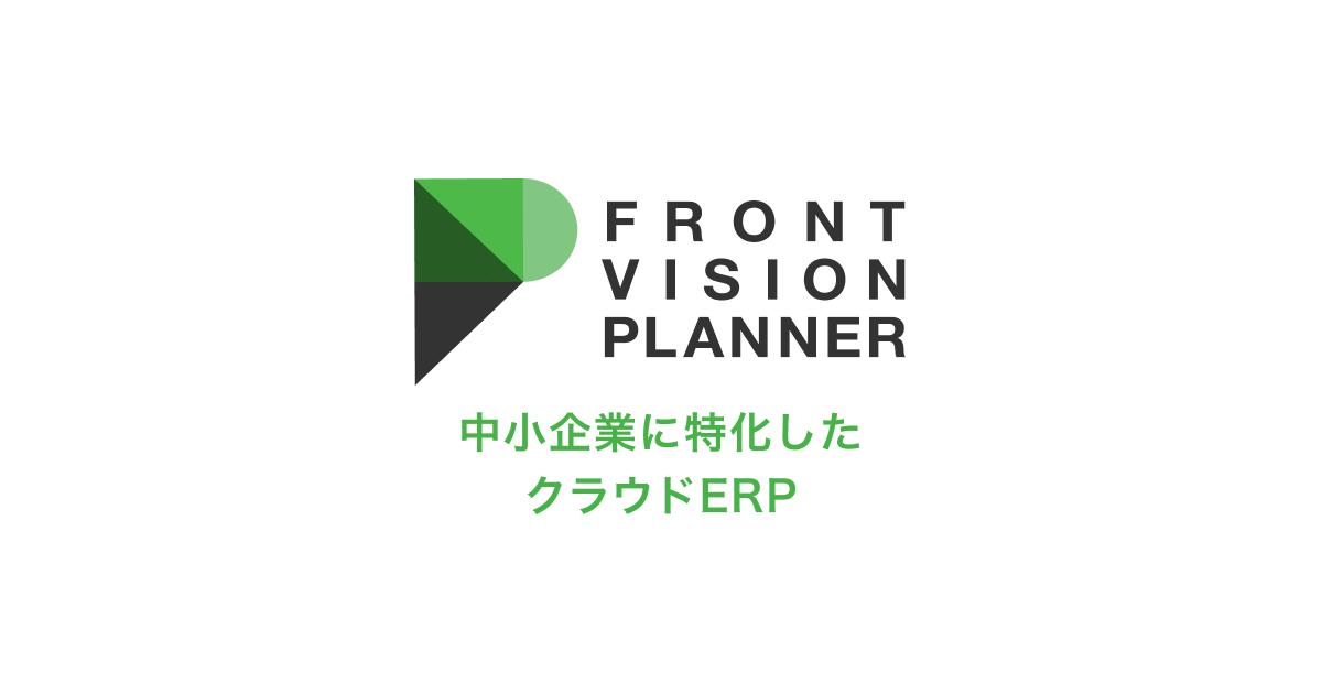 クラウドERPのフロントビジョンプランナー